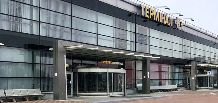 Аеропорт Бориспіль термінал F